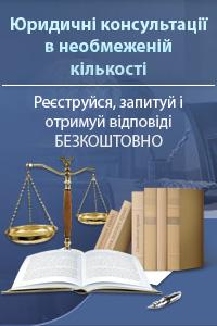 Юридичні консультації в необмеженій кількості